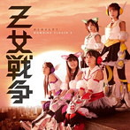 ももいろクローバーZ/Z女戦争(1)(シングル)