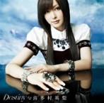 Destiny/喜多村英梨(シングル)