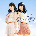 Shiny Blue/ゆいかおり(シングル)