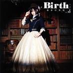 Birth/喜多村英梨(シングル)
