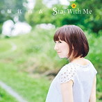 Stay With Me/堀江由衣(シングル)