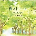 トワエモワ/欅(けやき)ストリート/桜紅葉(シングル)