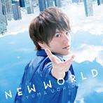 NEW WORLD/内田雄馬(シングル)
