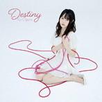 Destiny/小倉唯(シングル)