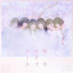 真っ白なキャンバス/桜色カメラロール(TypeA)(シングル)