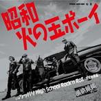 横浜銀蝿40th/昭和火の玉ボーイ(シングル)