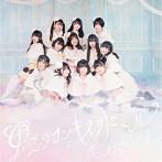 虹のコンキスタドール/恋・ホワイトアウト(シングル)