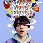 SHAKE!SHAKE!SHAKE!/内田雄馬(シングル)