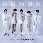 Stellar CROWNS with 朱音/RUMOR(シングル)