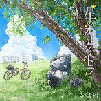 saji/星のオーケストラ(シングル)