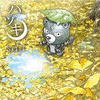saji/ハヅキ(シングル)