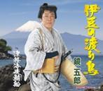 鏡五郎/伊豆の渡り鳥/津軽海峡鮪(まぐろ)船(シングル)