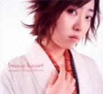 林原めぐみ/brave heart(シングル)