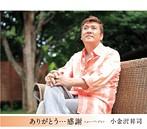 小金沢昇司/ありがとう…感謝 オリジナル'09NewVer.(シングル)