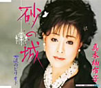 真木柚布子/砂の城/涙のピリオド(シングル)