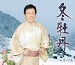 鏡五郎/冬牡丹/雪ひと夜(シングル)