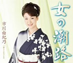 市川由紀乃/女の潮路(シングル)