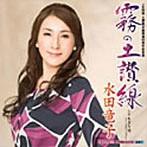 水田竜子/霧の土讃線/別府航路(シングル)