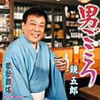 鏡五郎/男ごころ/夢歌舞伎(シングル)