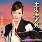 永井裕子/玄海 恋太鼓(シングル)