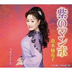 真木柚布子/紫のマンボ(シングル)