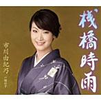 市川由紀乃/桟橋時雨/母の手(シングル)