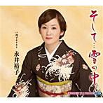 永井裕子/そして…雪の中/刈干キリキリ(シングル)