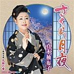 真木柚布子/さくら月夜/歌謡芝居 九段の母(シングル)