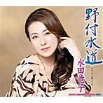 水田竜子/野付水道(シングル)