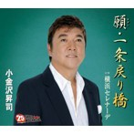 小金沢昇司/願(ねがい)・一条戻り橋/横浜セレナーデ(シングル)