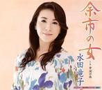 水田竜子/余市の女(シングル)