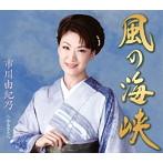 市川由紀乃/風の海峡/ふるさとへ(シングル)