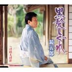 鏡五郎/黒髪しぐれ/津軽夫婦節(シングル)