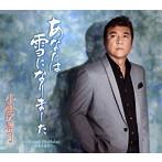 小金沢昇司/あなたは雪になりました/Happy Birthday~花束を添えて~(シングル)