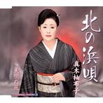真木柚布子/北の浜唄/美唄(びばい)の風(シングル)