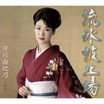 市川由紀乃/流氷波止場/命炎(いのちび)(シングル)