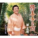 鏡五郎/修善寺の宿/あばれ天竜(シングル)