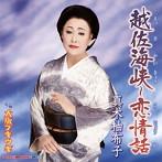 真木柚布子/越佐海峡(えっさかいきょう)~恋情話(こいじょうわ)/大阪ブギウギ(シングル)