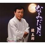 鏡五郎/なみだ月/土佐のかつお船(シングル)