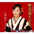 永井裕子/郡上八幡おんな町/祭り女の渡り鳥(シングル)