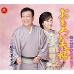 鏡五郎&島津悦子/おもろい夫婦/風流夢見舟(シングル)