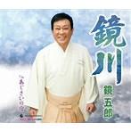 鏡五郎/鏡川/あじさいの宿(シングル)