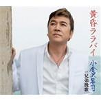 小金沢昇司/黄昏(たそがれ)ララバイ/兄弟挽歌(シングル)