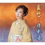 椎名佐千子/哀愁…日本海/女は度胸(シングル)