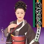 真木柚布子/なごり月/助六さん(シングル)
