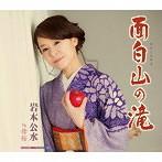 岩本公水/面白山(おもしろやま)の滝/母桜(シングル)