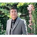 小金沢昇司/春はもうすぐ/昭和の歌よ(シングル)