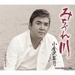 小金沢昇司/みちづれ川/今を生きる(シングル)