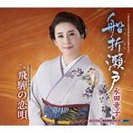 水田竜子/船折瀬戸(ふなおりせと)/飛騨の恋唄(シングル)