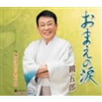 鏡五郎/おまえの涙/俺は浪花の暴れん坊(シングル)